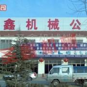 曲阜市圣鑫机械有限公司