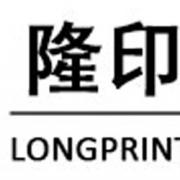 深圳隆印包裝有限公司
