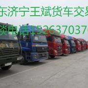 山東大型重型貨車交易運輸公司