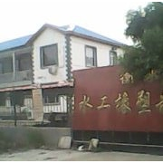 衡水江河水工橡塑制品有限公司