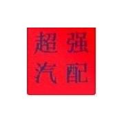 廣州超強汽配有限公司