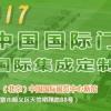 2017第十六届中国(北京)国际门业展览会