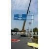 【信誉为上】淄博交通标志牌13953676232昌乐交通标志牌?青州交通标志牌?临朐 交通标志牌