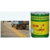 高速标志漆路面划线反光油漆批发南宁道路油漆厂家