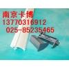厂家供应铝拉手,铝合金拉手,塑料配件--南京卡博