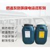 低温灰色环保电泳漆FY0201C