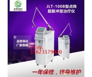 二氧化碳jiguang缓解仪