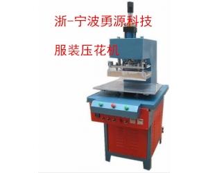 皮革凹凸压印压花机生产厂家