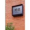 郑州小区标牌|郑州优质园区标识制作