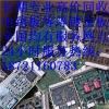北京批量线路板回收,北京回收批量线路板,北京批量线路板回收公司,北京废旧线路板回收价格