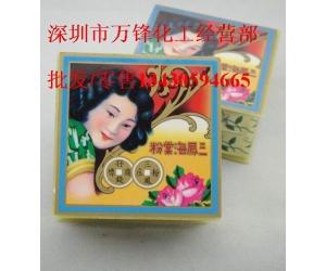 全网最低价销售正宗香港三凤牌海棠粉批发商