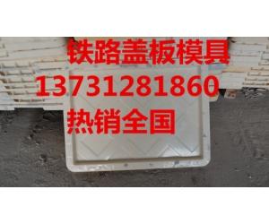南昌地铁盖板模具产品的定义