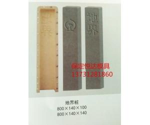 淮阴标志桩模具厂家技术力量雄厚