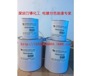 电镀分色油,电镀绝缘油,电镀遮蔽漆,屏蔽油漆,电镀间金保护漆