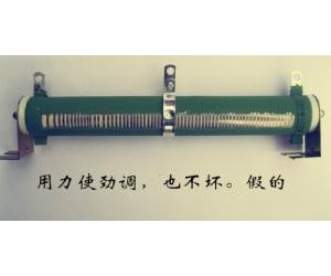 可调电阻器和一般电阻上正阳兴电阻厂直接采购定制
