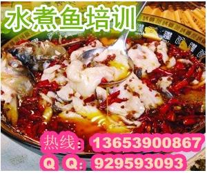 郑州学习水煮鱼做法 水煮鱼技术哪里培训正宗