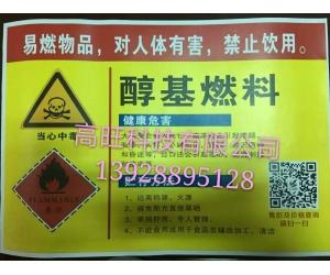 高旺公司醇油燃料批发,甲醇燃料供应