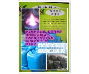 甲醇燃料油添加剂,醇油第二代乳化剂