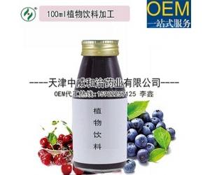 天津工厂承接100ml植物饮料灌装OEM代加工生产