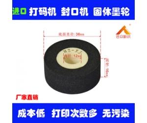 供应36*16墨轮 打码打字日期 热烫(380f标示机墨轮)