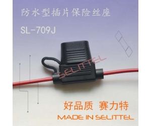 供应SL-709J防水汽车保险丝座  防水插片保险丝座