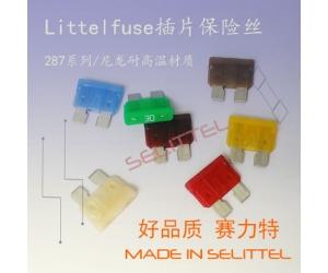 Littelfuse/力特287系列 力特插片保险丝UL认证