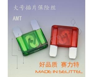 供应AMT大号插片保险丝 汽车插片保险丝 保险丝厂家