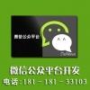 苏州提供专业的企业微信公众号,企业微信公众号如何制作181-181-33103资讯