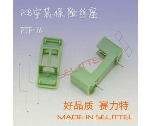 厂家直销PTF-76保险丝座 5x20PCB安装保险丝座
