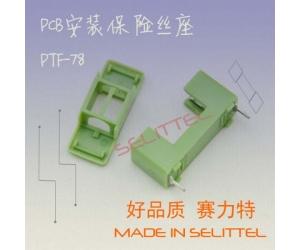 厂家直销PTF-78保险丝座 5x20mmPCB安装保险丝座