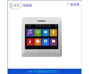 绿惠康品牌LHK-370  3.5寸触摸屏背景音乐控制器