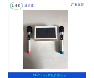 绿惠康品牌LHK-900k家庭K歌背景音乐控制器