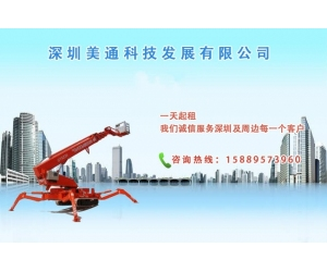 深圳美通电动式升降机租赁