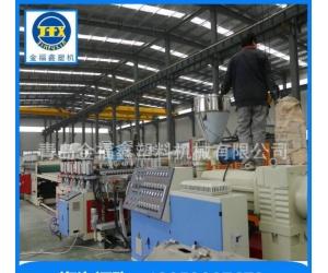 供应PVC汽车箱板生产线设备机器挤出机组塑料机械