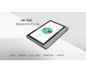 新品上市950C 绿惠康小乐语音声控背景音乐