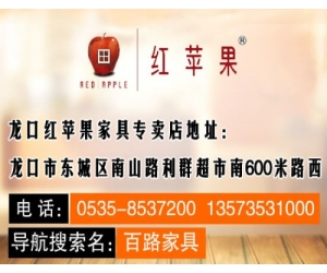龙口市红苹果家具电话_黄城红苹果家具专卖_黄县红苹果家具专卖
