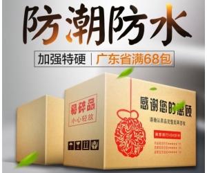 门窗纸箱销售 电器纸箱价格 纸箱价格