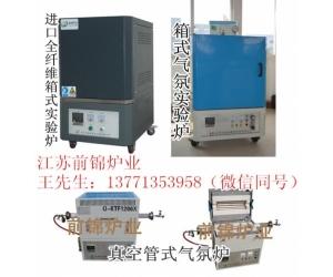 富锂锰酸锂烧结炉-氧化锆指纹识别片烧结炉-特种陶瓷烧结炉