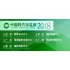中连协-2018中国特许加盟展上海站