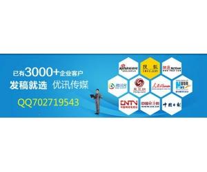 人民网新华网门户腾讯网易新闻软文网站发稿