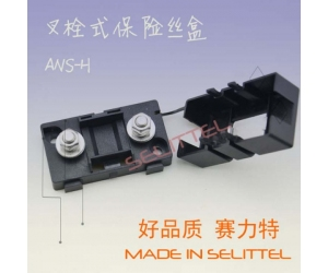 ANS-H小号叉栓保险丝座 螺栓保险丝座 电动车专用保险丝座