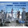 2018上海法兰克福汽保展_法兰克福汽车用品展览会