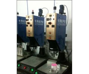 河北丙烯晴塑料件焊接机,天津丙烯晴塑料件焊接机
