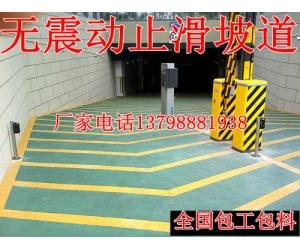 海安县  如东县 东海县停车场无震动止滑坡道厂家