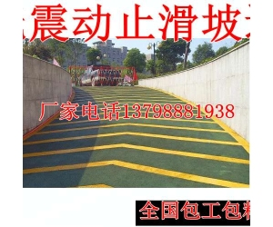 灌云县 赣榆县 灌南县停车场无震动止滑坡道上门勘查