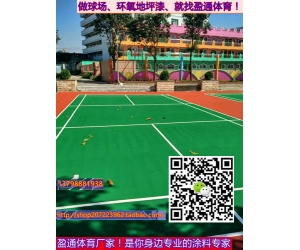 汉川市硅pu网球场厂家上门,盈通产品安全绿色产品!