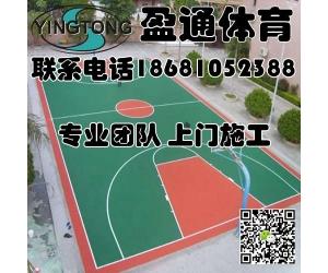 福清市丙烯酸篮球场施工报价