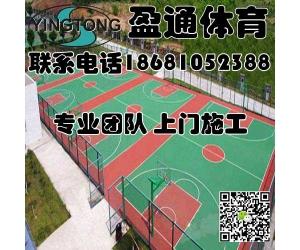 永福县丙烯酸篮球场施工报价