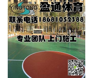 金堂县硅pu篮球场施工报价