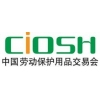 第96届中国劳动保护用品交易会(劳保行业最大展)